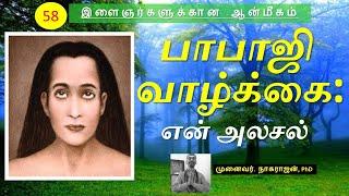 58. பாபாஜி வாழ்க்கை - ஓர் அலசல்   Mahavatar Babaji's Life - An Analysis   OMGod   R V Nagarajan