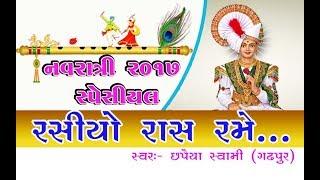 RASIYO RAS RAME Raas Kirtan 2017 Chapiya Swami Gadhpur
