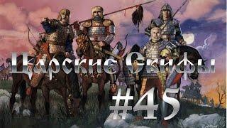 Прохождение Total War:Rome 2 Скифы - Время Возвращаться - #45