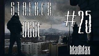 STALKER: OGSE 0.6.9.3 Final. Часть 25 - Майор Живодёров