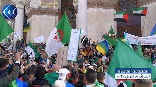 العلم الفلسطيني في قلب ساحة البريد الجزائري للجمعة العاشرة على التوالي thumbnail
