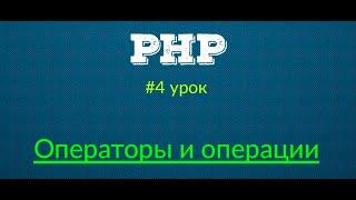 Операторы и операции - Основы PHP | Урок #4