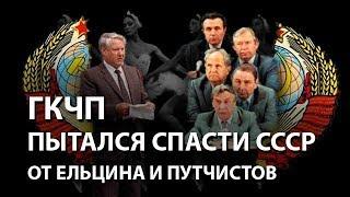 ГКЧП пытался спасти СССР от Ельцина и путчистов