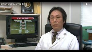 麻布大学 研究室紹介07_守口 徹 教授