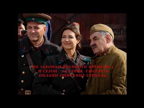 По законам военного времени 3 сезон 1-8 серия. Описание! Дата выхода сериала 2019