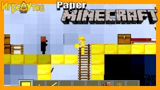 видео Игра Бумажный Майнкрафт