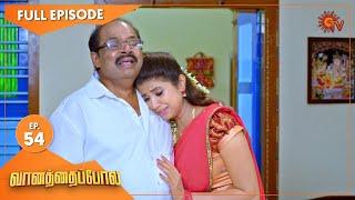 Vanathai Pola - Ep 54 | 18 Feb 2021 | Sun TV Serial | Tamil Serial