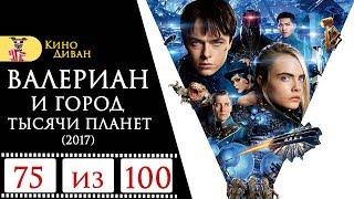 Валериан и город тысячи планет (2017) / Кино Диван - отзыв /