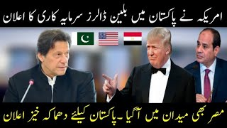 Egypt And America Big Investment in Pakistan