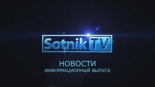 НОВОСТИ. ИНФОРМАЦИОННЫЙ ВЫПУСК. 1. 05. 2017