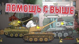 Помощь свыше - Мультики про танки