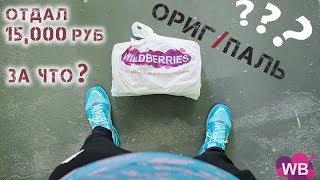 Купил подделку NB 574 на Wildberries, а что пришло?