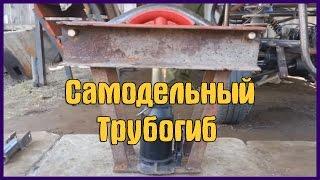 Самодельный трубогиб из домкрата (Как сделать трубогиб)(, 2015-04-29T10:15:16.000Z)