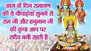 भगवान राम की इस सुन्दर वंदना को सुनने से राम जी की कृपा आप पर बनी रहती हैं - Ram Ji Ke Bhajan