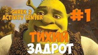 Прохождение Shrek 2 Activity Center #1 - Детская и странная игра
