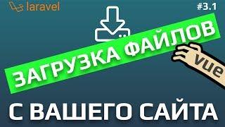 Как реализовать загрузку (скачку) файла с вашего сайта на основе Laravel? [ 2 часть - vue ]