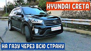КРОССОВЕР ХЕНДАЙ КРЕТА - Продажа авто с пробегом - Hyundai Creta - Автохозяин