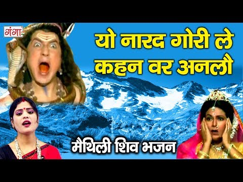 यो नारद गोरी ले कहन वर अनलौ - Maithili Shiv Bhajan 2017 -  Maithili Kanwar song - Kumkum Mishra
