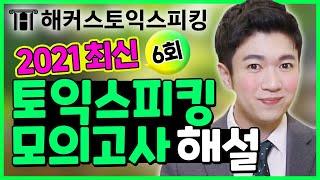 토익스피킹 최신 문제 해설 강의 6회 전승기 쌤의 ⚡모…
