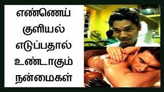 Download Video Benefits of Oil Body Massage in Tamil │ எண்ணெய் குளியல் எடுப்பதால் உண்டாகும் நன்மைகள் │Tamil Dear MP3 3GP MP4