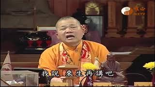 【王禪老祖玄妙真經331】  WXTV唯心電視台