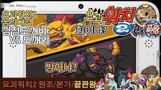 [3DS/요괴워치2]꿈의대결 도깨귀v 껌정도깨비 힘이냐?방어냐?