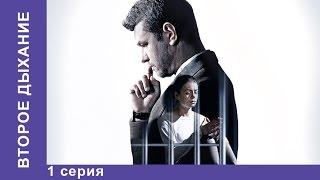 Второе Дыхание. 1 Серия. Сериал 2016. Мелодрама. StarMedia