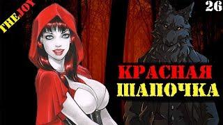 Глупые сказки - Красная шапочка