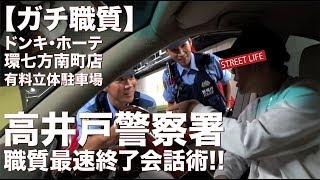 【ガチ職質】高井戸警察署:「これが職質最速終了会話術」ばんかけが最速で終了するキーワード&バイブスを読み取れ!! thumbnail