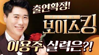 #보이스킹 출연확정✨ 행복배달가수 #이용주~! 아침마당…