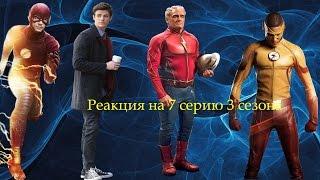 Реакция на 7 серию 3 сезона сериала Flash