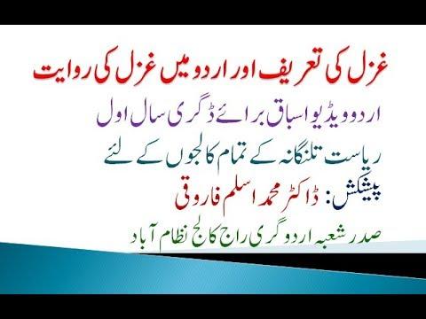 Ghazal Ki Tareef Aur Rivayat- غزل کی تعریف اور روایت
