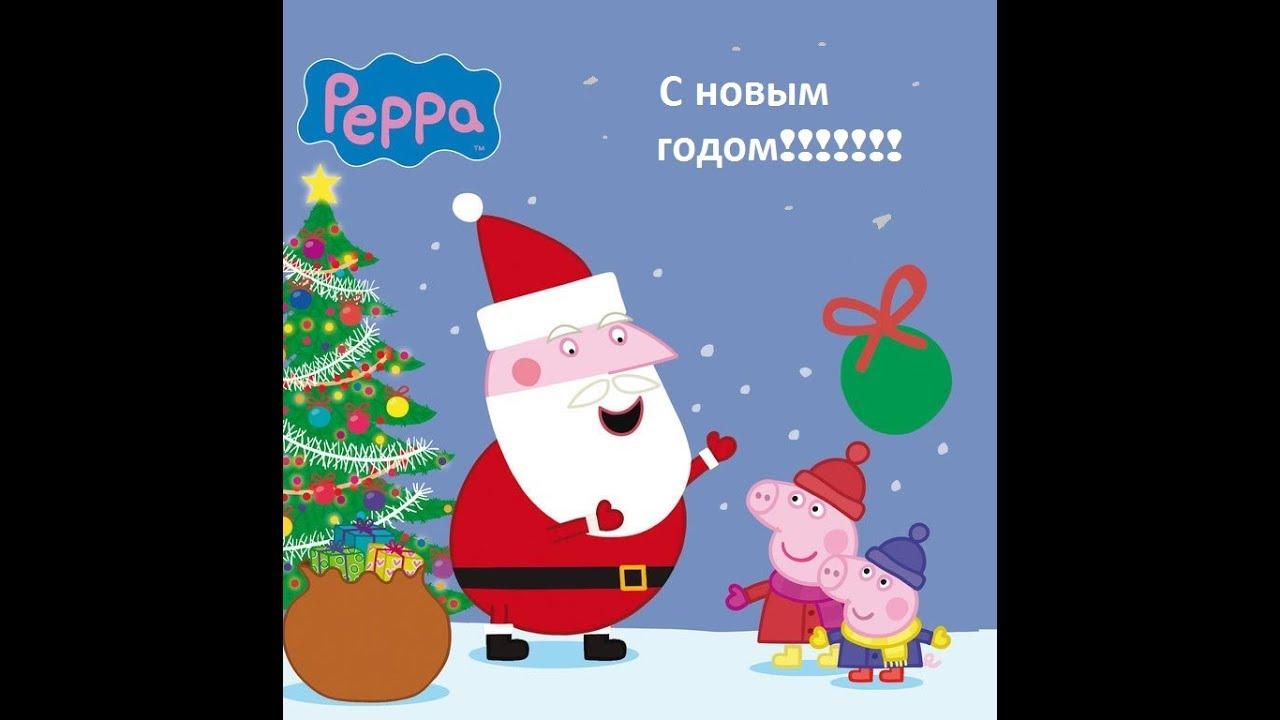 инстадивы открытка с новым годом смешная со свинкой пеппой его