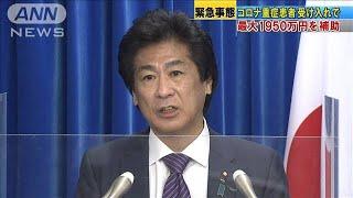 コロナ重症者受け入れで上乗せ 最大1950万円を補助(2021年1月8日) - YouTube