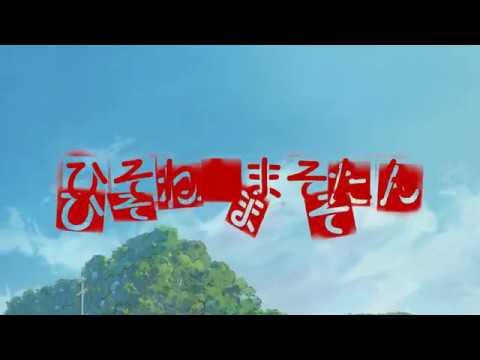 TVアニメ『ひそねとまそたん』【HD】2018年4月放送