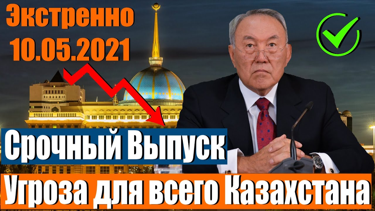 Казахстан на грани. Реальная угроза. Казахи в панике.