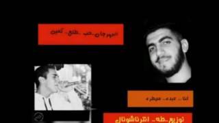 مهرجان حب طلع كمين 2016 توزيع طه انترناشونال غناء وكلمات عبدو سطره
