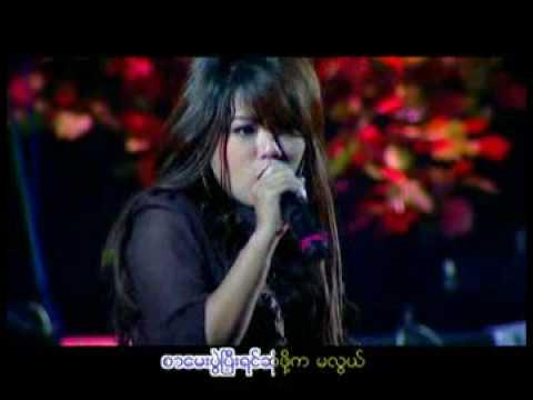 Kyar Par Tal Kwar - Sandi Myint Lwin and Jenny