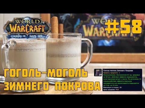 #58 Гоголь-моголь Зимнего Покрова - World of Warcraft Cooking in life - Кулинария Варкрафт