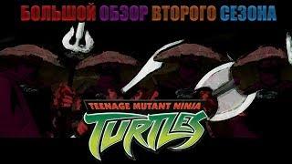 Эпохальный Обзор Второго Сезона Черепашек Ниндзя (TMNT 2003)