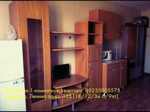 Посуточно 1-комнатную квартиру, Кемерово, Ленина пр-кт