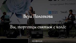 Вера Полозкова • Вы, торговцы святым с колёс