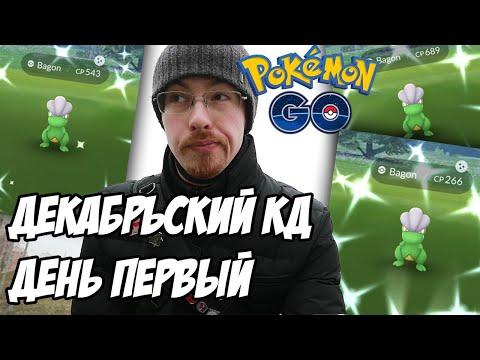 [Pokemon GO] Декабрьский День сообщества. Ловим шайни в первый день