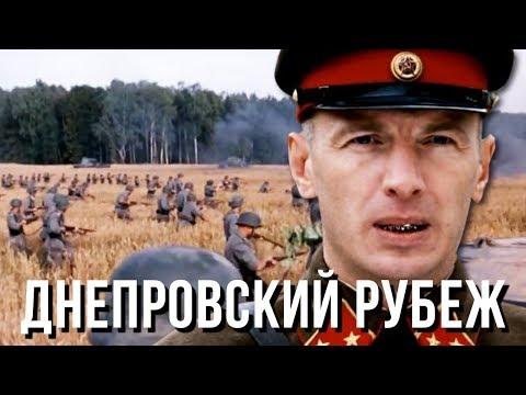 ДНЕПРОВСКИЙ РУБЕЖ | Военная драма | HD