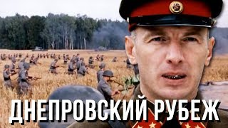 ДНЕПРОВСКИЙ РУБЕЖ | Военный фильм | HD