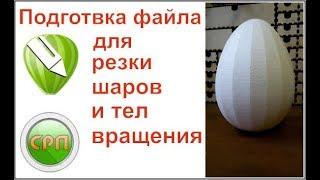 Видеоурок. подготовка к резке шаров из пенопласта, СРП coreldraw.