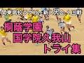 【ダイジェスト トライ集】2020/2/15 関東高校ラグビー新人大会 1回戦 桐蔭学園 vs 国学院久我山