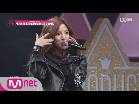 [Produce 101] Minnie Mouse! ChorokbaemJuna Ng Sze Kai - ♬ Only You EP.02 20160219