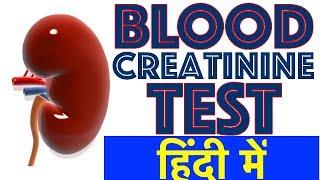 Creatinine Blood Test in Hindi || Medical Guruji