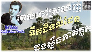 In Yeng ⪧Non Stop Khmer Old Song Collection MP3 VOL1 | Pel Nov Srolanh